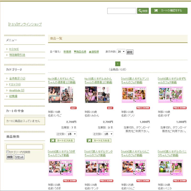 vzone.cart.fc2.com